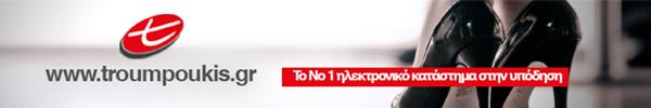 troumpoukis600x100