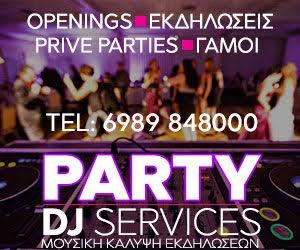 DJ SERVICES 300 x 250
