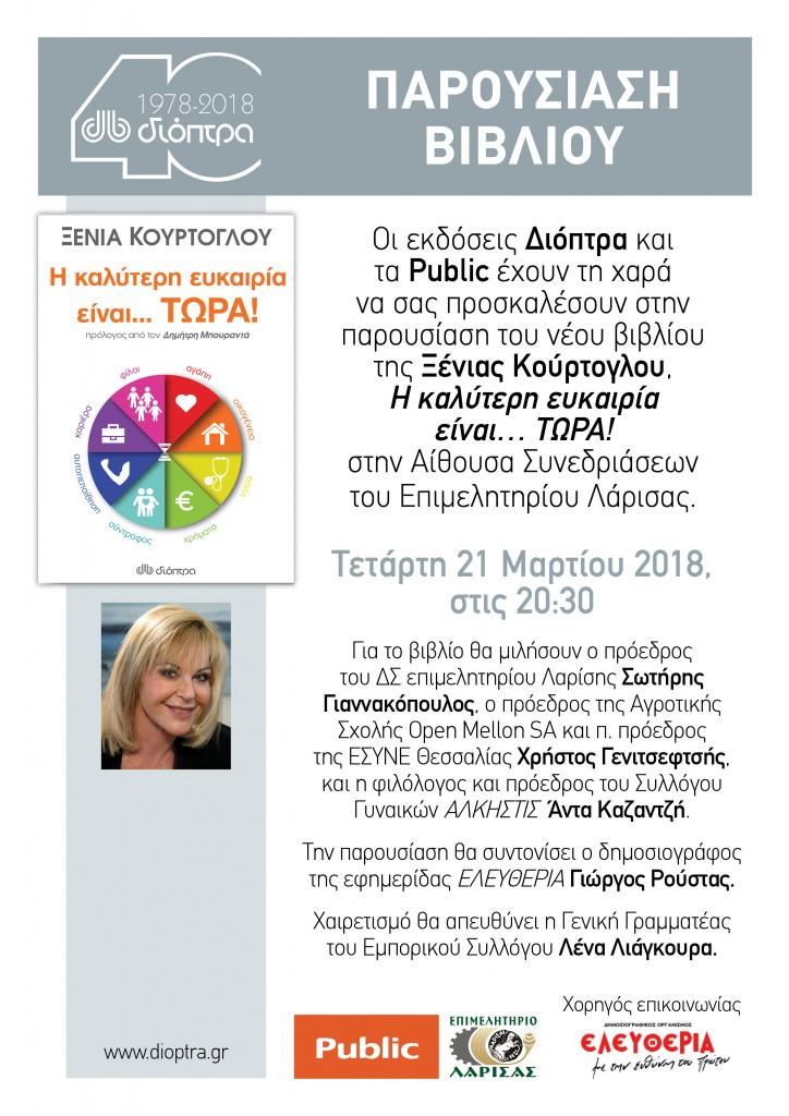 KOYRTOGLOU_EYKAIRIA_INVI_PUBLIC_LARISA