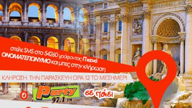 Photo of Super Διαγωνισμός για Ρώμη από τον Party 97,1