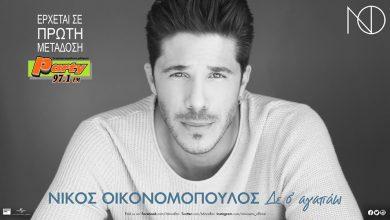 Photo of Νίκος Οικονομόπουλος  «Δε Σ' Αγαπάω» αποκλειστικά στον Party 97,1