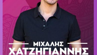 Photo of Ο Μιχάλης Χατζηγιάννης στο Blaze με την υποστήριξη του Party 97,1