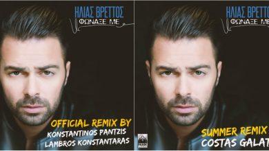 Photo of Ηλίας Βρεττός – Φώναξε με (remix)