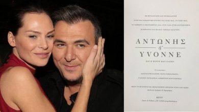 Photo of Αντώνης Ρέμος-Υβόννη Μπόσνιακ: Η πρόσκληση, οι κουμπάροι και η guest list