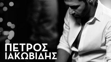 Photo of Πέτρος Ιακωβίδης – Μην τολμήσεις, νέο τραγούδι