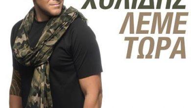 Photo of Χρήστος Χολίδης  «Λέμε Τώρα»  Νέο Single