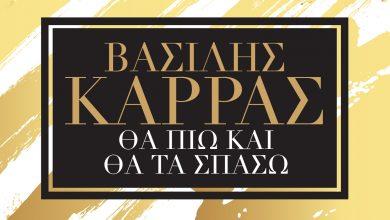 "Photo of Βασίλης Καρράς νέο τραγούδι ""Θα πιώ και θα τα σπάσω"""