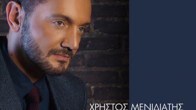 "Photo of Ο Χρήστος Μενιδιάτης επιστρέφει με ολοκαίνουργιο τραγούδι   ""Δικαιολογίες"""