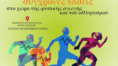 "Photo of Επιμορφωτική επιστημονική διημερίδα με θέμα ""Σύγχρονες τάσεις στο χώρο της φυσικής αγωγής και του αθλητισμού"""
