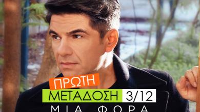 "Photo of Νίκος Κουρκούλης ""Μια Φορά"" πρώτη μετάδοση στον Party 97,1"