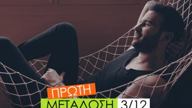 """Photo of Νικηφόρος """"Ξέρω τι κάνω"""" πρώτη μετάδοση στον Party 97,1"""