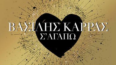 "Photo of Βασίλης Καρράς νέο τραγούδι  ""Σ' αγαπώ"""