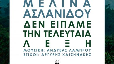 "Photo of Μελίνα Ασλανίδου, νέο τραγούδι ""Δεν είπαμε την τελευταία λέξη"""