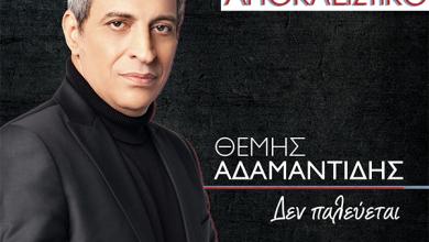 "Photo of Θέμης Αδαμαντίδης  ""Δεν παλεύεται"" πρώτη μετάδοση στον Party 97,1"