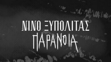 Photo of ΝΙΝΟ Ξυπολιτάς «Είμαι Ένας Άλλος» Official Music Video