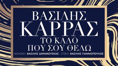 Photo of Βασίλης Καρράς // Το Καλό Που Σου Θέλω // Νέο Single & Official Music Video