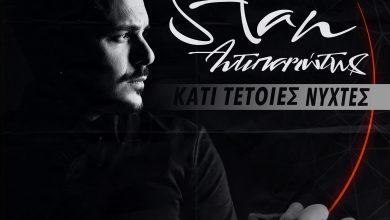 Photo of STAN – «Κάτι τέτοιες νύχτες» νέο τραγούδι