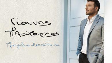 Photo of Γιάννης Πλούταρχος «Τραγούδια Ακατάλληλα» νέος δίσκος