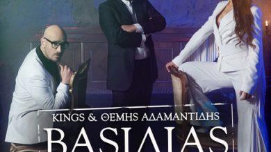 Photo of KINGS & Θέμης Αδαμαντίδης – Βασιλιάς – Official Music Video