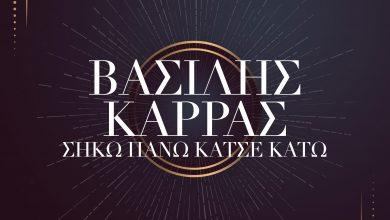 Photo of Το νέο τραγούδι του Βασίλη Καρρά είναι διασκευή του πολύ γνωστού «Σήκω Πάνω Κάτσε Κάτω»