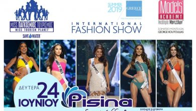 Photo of International Fashion show στη Δημοτική πισίνα Λάρισας
