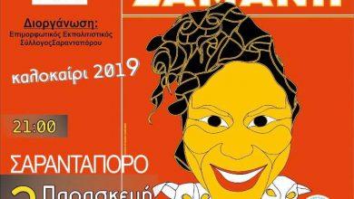 Photo of Στο Σαραντάπορο η Ματούλα Ζαμάνη με την υποστήριξη του Party 97,1