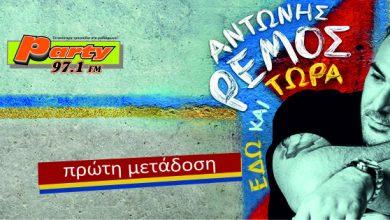 """Photo of Αντώνης Ρέμος """"Εδώ και τώρα"""" αποκλειστικά στον Party 97,1"""