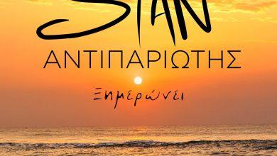 Photo of STAN Αντιπαριώτης – «Ξημερώνει»  Νέα Επιτυχία