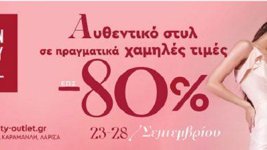 Photo of Αυθεντικές Προσφορές έως -80%  σε επώνυμα προϊόντα, στο Fashion City Outlet