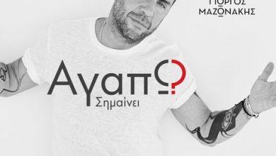 Photo of «Διανυκτερεύω» // Η νέα επιτυχία του Γιώργου Μαζωνάκη