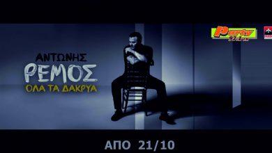 Photo of Αντώνης Ρέμος «Όλα Τα Δάκρυα» αποκλειστικά στον Party 97,1
