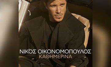 Photo of Νίκος Οικονομόπουλος «Καθημερινά» βίντεο κλιπ που κόβει την ανάσα