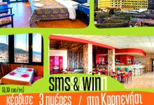 Photo of Διαγωνισμός για τριήμερο στο Καρπενήσι