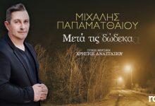 Photo of Μιχάλης Παπαματθαίου  ''Μετά τις δώδεκα'' νέο τραγούδι