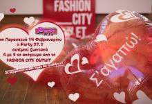 Photo of 14 Φεβρουαρίου ο Party 97,1 ζωντανά στο Fashion City Outlet