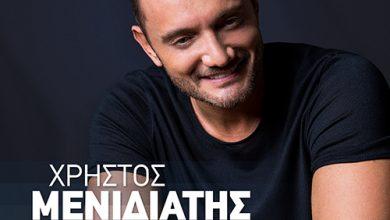 Photo of Χρήστος Μενιδιάτης – Δύο Δρόμοι //νέο τραγούδι