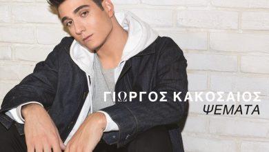 Photo of Γιώργος Κακοσαίος: Ο γιος του Γιάννη Πλούταρχου κυκλοφόρησε το πρώτο του τραγούδι!