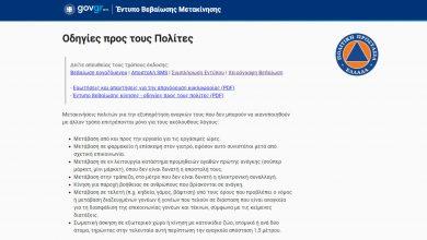 Photo of Η πλατφόρμα για το έντυπο δήλωσης μετακίνησης, forma.gov.gr και 13033 για SMS
