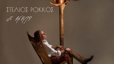 Photo of Στέλιος Ρόκκος – «Σ' Αγαπώ»  Νέο Τραγούδι