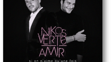 Photo of Νίκος Βέρτης & Amir – Si on n'aime qu'une fois / Η Λέξη Σ' Αγαπώ