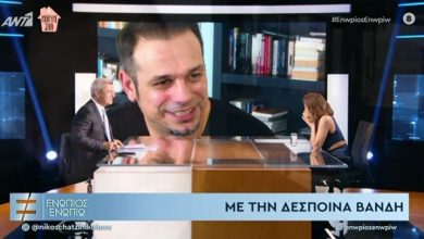 Photo of Ο Ντέμης Νικολαΐδης μιλάει πρώτη φορά για τη ζωή του με τη Δέσποινα Βανδή! [video]