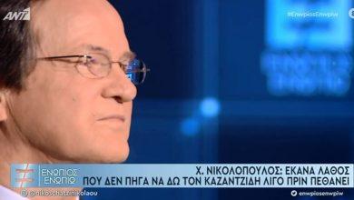Photo of O Χρήστος Νικολόπουλος στο «Ενώπιος Ενωπίω»: Έκανα λάθος που δεν πήγα να δω τον Καζαντζίδη πριν πεθάνει