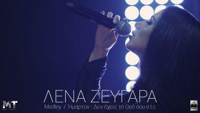 Photo of Λένα Ζευγαρά  «Ήμαρτον – Δεν Έχεις Το Θεό Σου/ etc» Νέα Τραγούδια