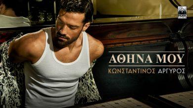 Photo of Κωνσταντίνος Αργυρός – «Αθήνα Μου»:  «Σαρώνει» με τη νέα επιτυχία του!