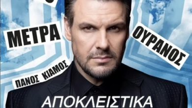 Photo of Πάνος Κιάμος: Δύο μέτρα ουρανός//Αποκλειστικά στον Party 97,1