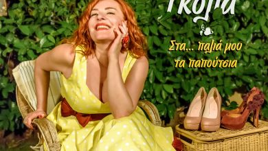 Photo of Η Χριστίνα Γκόλια  τραγουδά το απόλυτα καλοκαιρινό χαρούμενο swing «Στα παλιά μου τα παπούτσια»