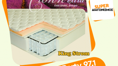 Photo of Super διαγωνισμός από τον Party 97,1 και την King Strom