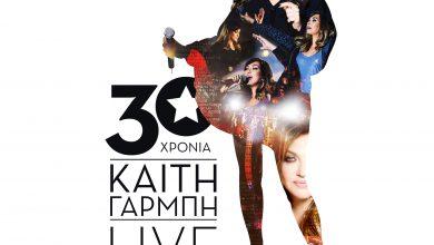 Photo of «30 Χρόνια Καίτη Γαρμπή Live»  Deluxe έκδοση με 3 CDs & DVD