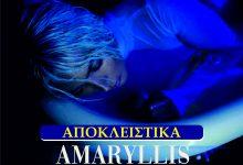 Photo of Αμαρυλλίς // Προς το παρόν – πρώτη μετάδοση στον Party 97,1
