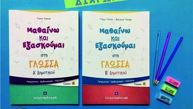 "Photo of Διαγωνισμός με δώρο εκπαιδευτικά βιβλία ""Μαθαίνω και εξασκούμαι"""